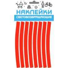 Наклейки светоотражающие на обод колеса 18 шт (Красный)