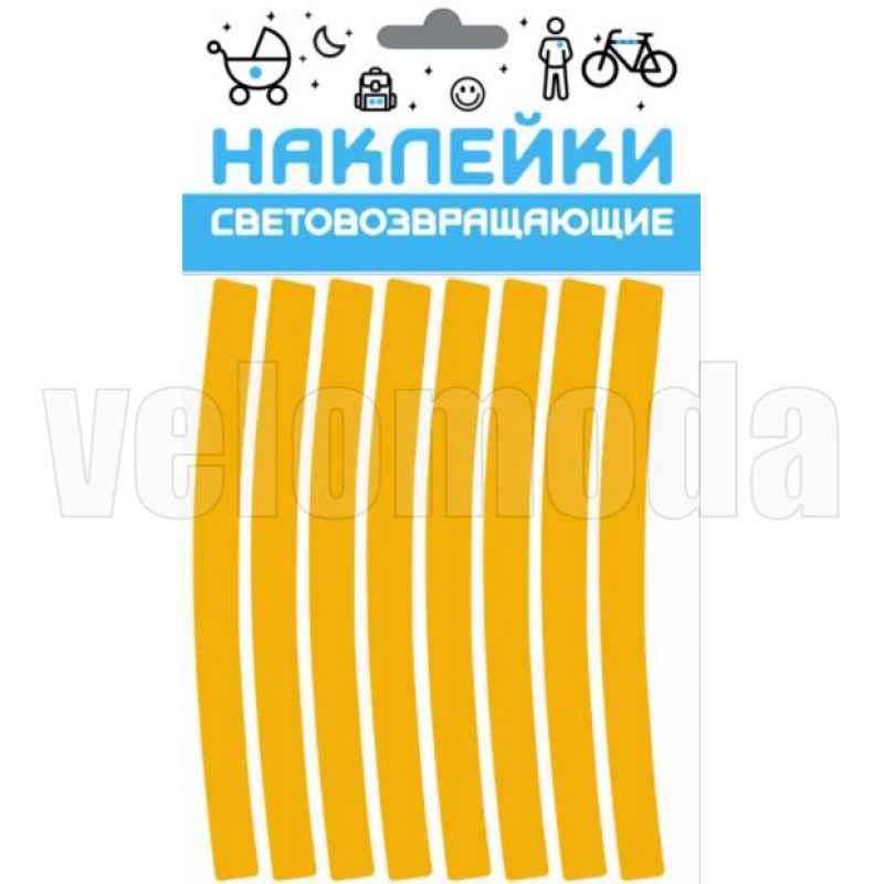 Наклейки светоотражающие на обод колеса 18 шт (Желтый)