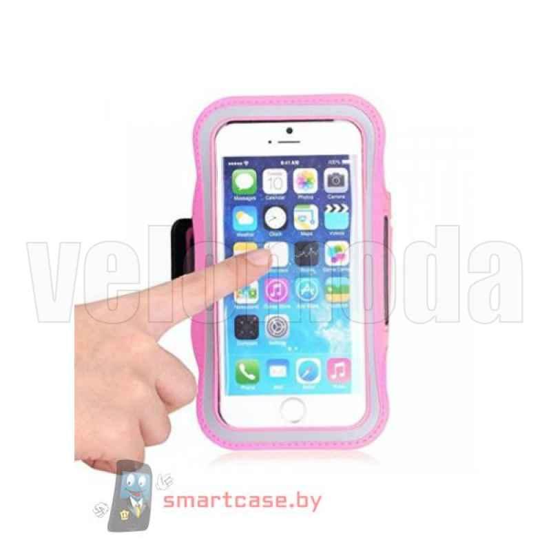Чехол на руку для занятия спортом размер до 4,7 Дюймов (нежно-розовый)